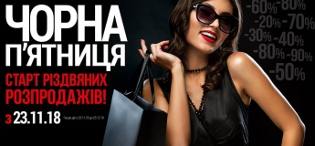 Black Friday в Дафи