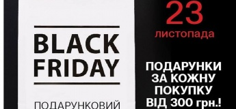 Black Friday Shopping-Квест в Ave Plaza
