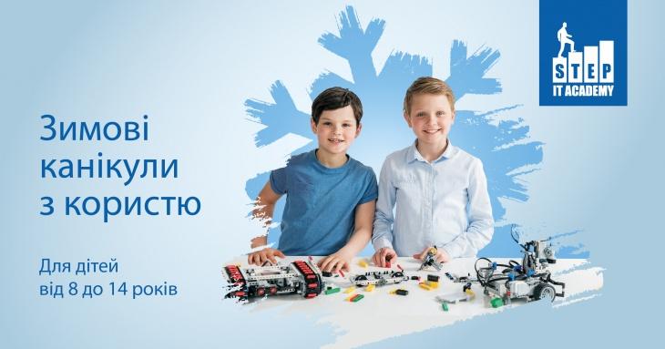 Зимовий комп'ютерний табір для дітей 8-14 років