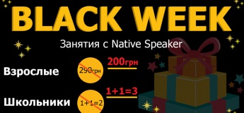 Black Friday в EnglisHouse