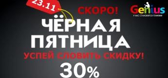 """Черная пятница в центре развития """"Genius"""""""