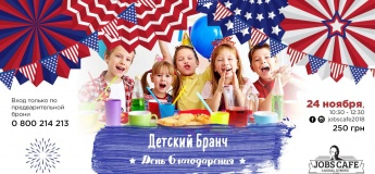 """Детский бранч """"День Благодарения"""""""