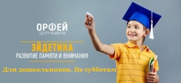 Эйдетика для дошкольника. По субботам