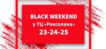 "Black Weekend у ТЦ ""Роксолана"""