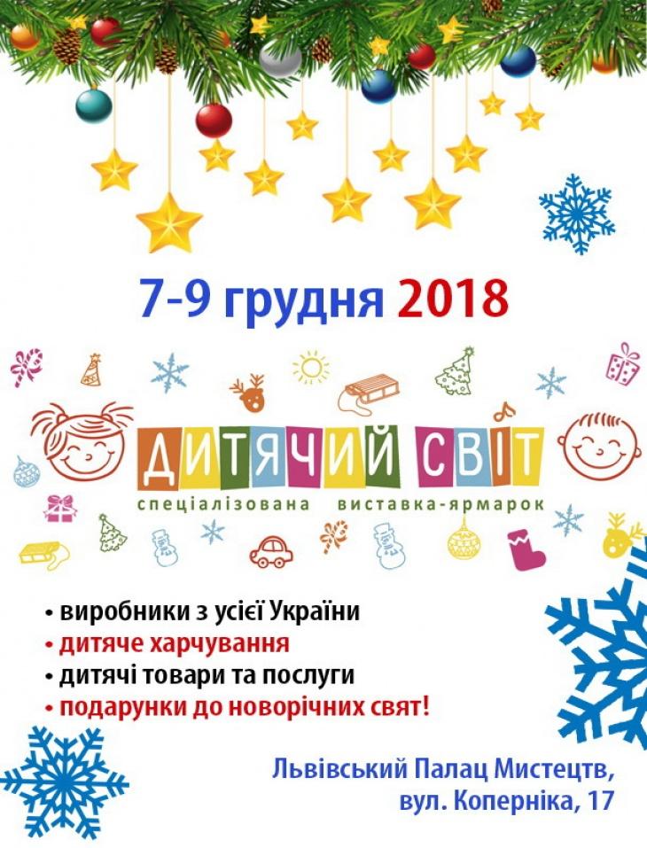 Выставка-ярмарка «Детский мир»