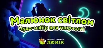 "Чудо-набор для творчества ""Рисуй светом"" от Люмик"