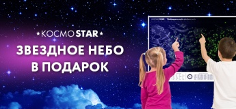 """Небо в подарок! Светящаяся карта звездного неба """"Космостар"""""""