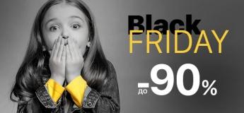 Сама большая распродажа года Black Friday на Garnamama.com