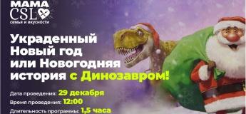 Украденный Новый год или новогодняя история с динозавром