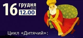 Подорож світом зі Святим Миколаєм