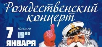 """Валентин Куба """"Рождественский концерт"""""""