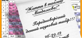 """Дневной новогодний научный лагерь """"Жизнь в таблице Менделеева"""""""