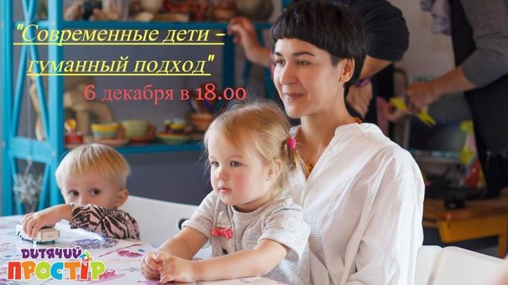 """Семинар """"Современные дети - гуманный подход"""""""