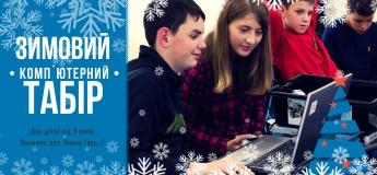 Зимовий комп'ютерний табір у Винниках