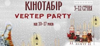 Кінотабір Різдвяний Vertep party