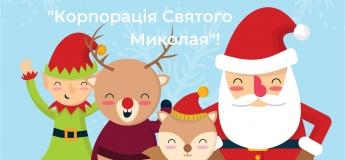"""Новорічний квест """"Корпорація Святого Миколая"""""""