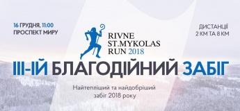 "Благодійний забіг ""Rivne St.Mykolas Run 2018"""