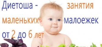 Осознанное питание начинается с детства