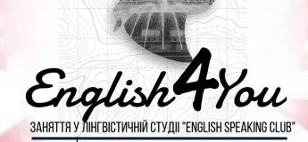 English4you: студія вивчення англійської мови