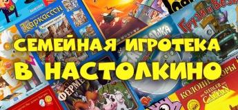 Семейная игротека настольных игр в Настолкино