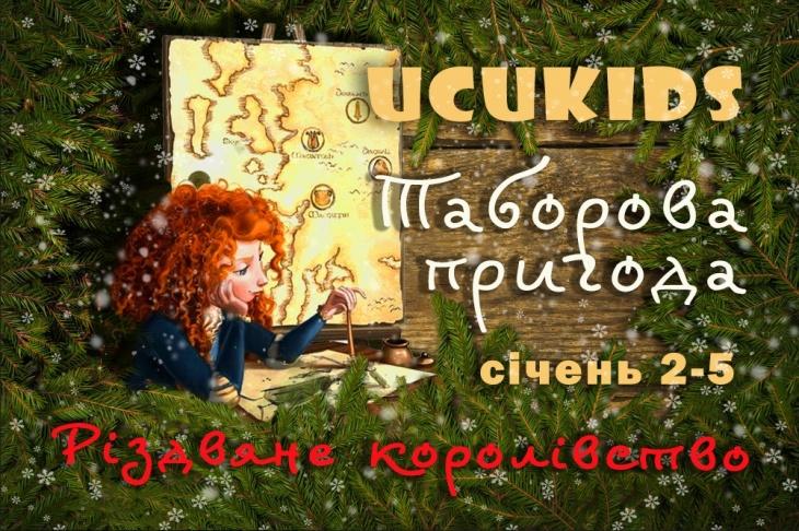 """Табір """"Різдвяне королівство"""""""