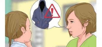 Защита от незнакомца