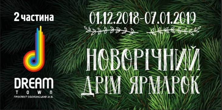 Новогодняя Дрим Ярмарка