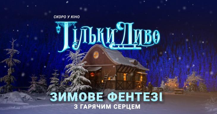 """Зимние праздники с """"Тільки диво"""""""