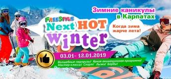 """""""Freestyle camp"""" - Дитячий табір активного відпочинку в Карпатах"""