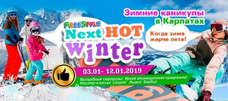 """""""Freestyle camp"""" - Детский лагерь активного отдыха в Карпатах"""