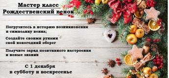 """Мастер Класс """"Новогодний венок"""""""