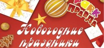 Новогодние праздники в Park Правда