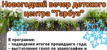 """Новогодний вечер в детском центру """"Гарбуз"""""""
