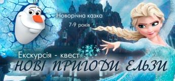 """Новорічна екскурсія-квест """"Нові пригоди Ельзи"""""""
