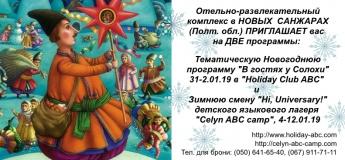 """Зимний языковой лагерь """"Сеlyn ABC camp"""""""