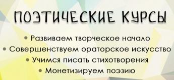 Поэтические курсы