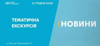 """Тематическая экскурсия """"Новости"""""""