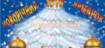 """Новорічний ямарок у ТРК """"РайON"""""""