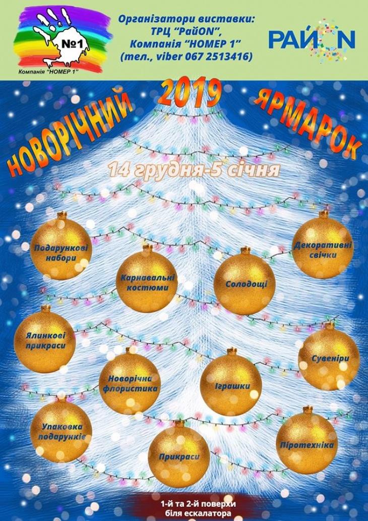 """Новогодняя ямарка в ТРК """"РайON"""""""