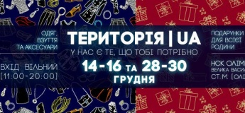 Территория.ua