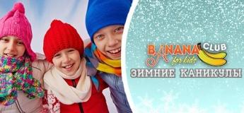 Зимние каникулы с Banana Club