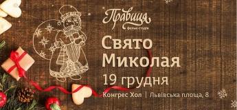 """Свято Миколая в """"Правиці"""""""