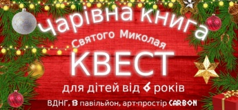 """Квест """"Чарівна книга Святого Миколая"""""""