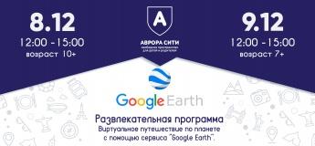 """""""Google Планета"""" откроет для тебя все континенты"""