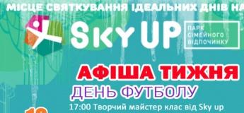 """Афіша тижня від """"Sky Up"""""""