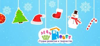 """Новогодний утренник """"По следам Деда Мороза"""""""