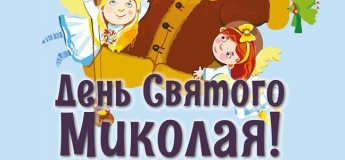 """День Святого Миколая у  """"Равлику"""""""