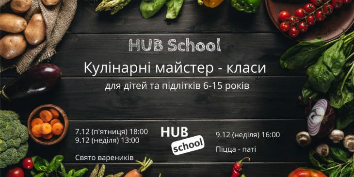 """Кулінарні майстер-класи у """"HUB School """""""