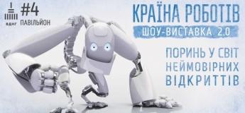 День народження в Країні роботів на ВДНГ