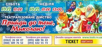Прийди до мене, Миколаю!